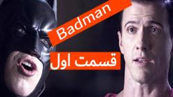 فیلم کوتاه کمدی بتمن(badman) دوبله فارسی قسمت اول