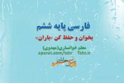 فارسی پایه ششم ، بخوان و حفظ کن «باران»