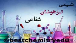 شیمی کنکور تیزهوشان شفاعی