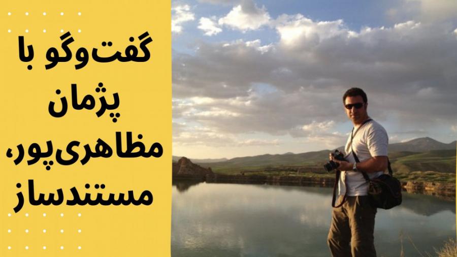 گفتوگو با پژمان مظاهریپور، مستندساز