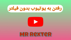 دور زدن تحریم یوتیوب در ایران
