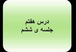 farzaneh.shahab