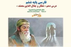 آموزش فارسی پایه ششم ، درس دهم « عطار و جلال الدین محمد»