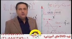 نکات حد با سلطان ریاضیات کشور-دکتر امیرحسین دربندی(1)