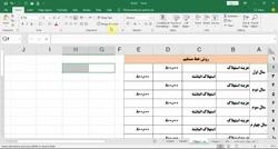 تدریس آنلاین حسابداری میانه1   جلسه29 مدرس: دکتر مهدی یعقوبی17 دی 99