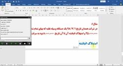 تدریس آنلاین حسابداری میانه1   جلسه32 مدرس: دکتر مهدی یعقوبی24 دی 99