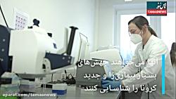 دو روش برای شناسایی جهش ویروس کرونا