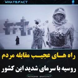 مقابله با سرما در روسیه