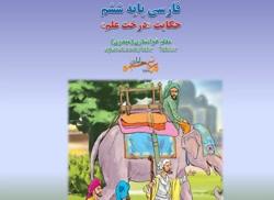 فارسی پایه ششم ، حکایت « درخت علم»