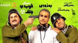 سریال خوب، بد، جلف: رادیواکتیو جمعه 10 بهمن