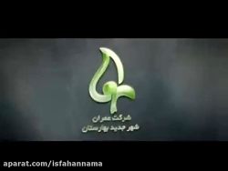 اصفهان نما