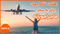 معرفی بهترین کشورها برای سفرهای ماجراجویانه