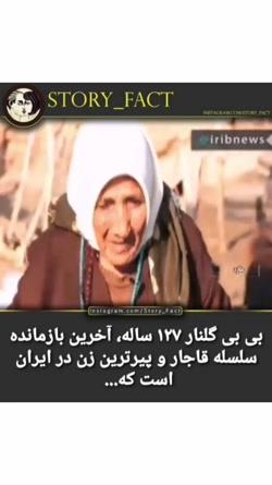 پیرزن ۱۲۷ ساله دوران قاجار