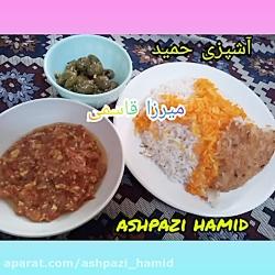 آشپزی حمید