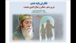 نگارش پایه ششم ، درس دهم «عطار و جلال الدین محمد»