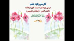 تدریس فارسی پایه ششم ، درس یازدهم«شهدا خورشیدند» ، دانش ادبی « جمله ی تشبیهی»