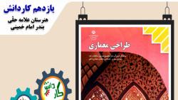 جلسه اول 12 بهمن - طراحی معماری