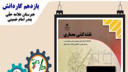جلسه دوم 12 بهمن - نقشه کشی معماری