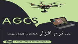 تعریف و اجرای ماموریت برای پهپاد توسط نرم افزار ایستگاه زمینی AGCS
