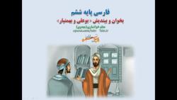 تدریس فارسی پایه ششم ، بخوان و بیندیش «بوعلی و بهمنیار»