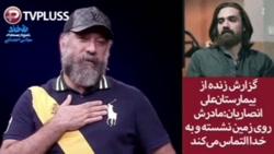 گزارش زنده ار علی انصار...