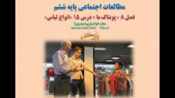 تدریس اجتماعی پایه ششم ، فصل 8«پوشاک ما»، درس 15 «انواع لباس»