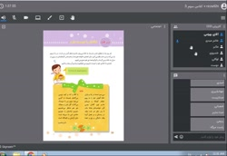 تدریس درس اجتماعی کلاس سوم سه 15 بهمن