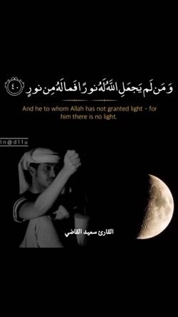 آیات الهی و خدا نور را از نور