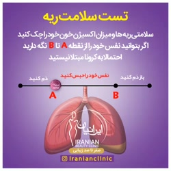 تست سلامت ریه و کرونا