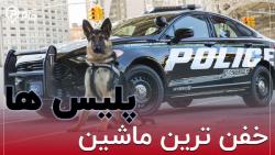 بهترین ماشین پلیس ها
