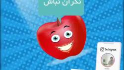 موشن گرافیک مصرف روزانه سیب