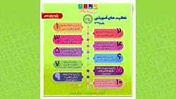 فعالیت های آموزشی و فرهنگی دبیرستان