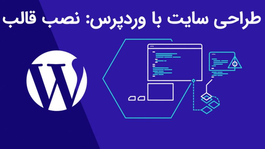 طراحی سایت بدون دانش کد نویسی قسمت دوم: نصب و ویرایش قالب