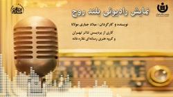 نمایش رادیویی بلند روح