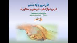 تدریس فارسی پایه ششم ، درس دوازدهم « دوستی و مشاوره »