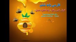 فارسی پایه ششم ، گوش کن و بگو « یک قطره عسل»