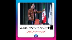 اجری استندآپ علی قیومی