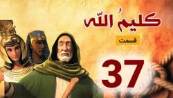 سریال حضرت موسی قسمت 37
