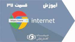 آموزش کار با اینترنت - ق...