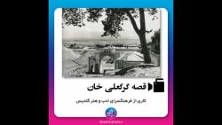 قصه گرگعلی خان