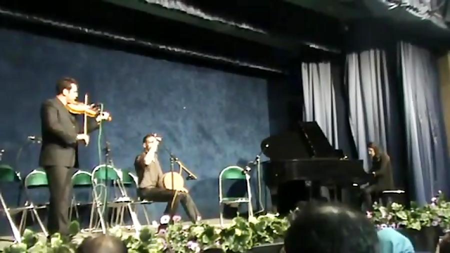کنسرت11آموزشگاه موسیقی فریدونی. آذین رحیمی ، ایمان ملکی و شایان ریاحی -1مرداد1388 فرهنگسرای دانشجو