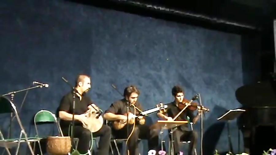 کنسرت 11آموزشگاه موسیقی فریدونی-سه نوازی عماد آقاسی ، فرهاد بلالی ، احسان سهرابی -فرهنگسرای دانشجو