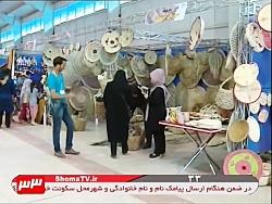 نمایشگاه صنایع دستی در کرمانشاه