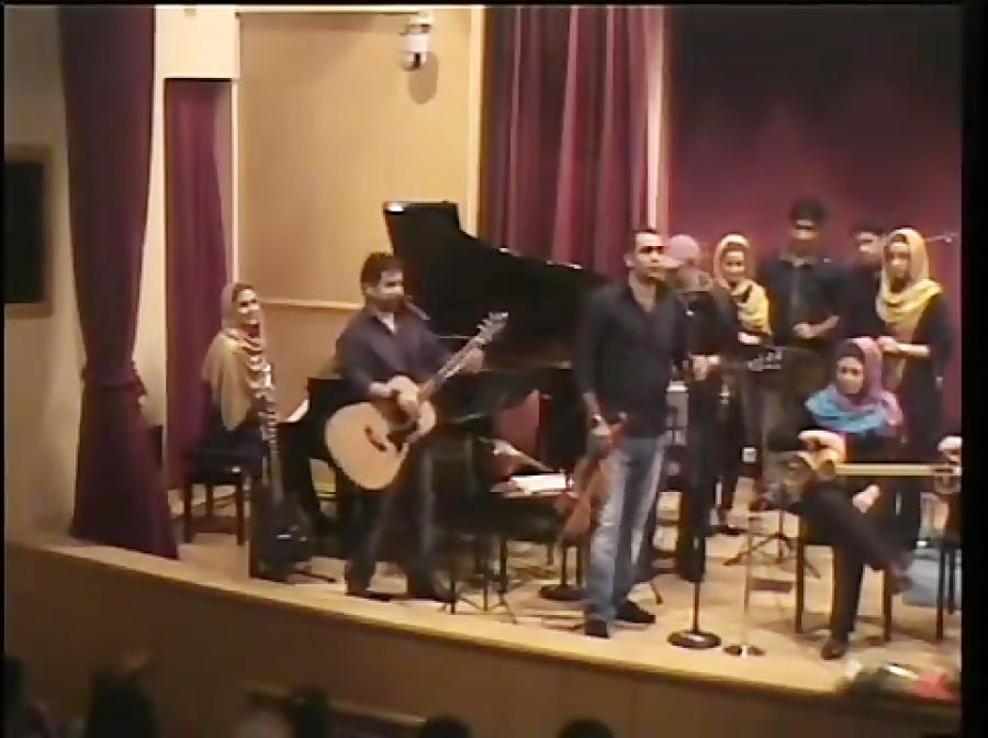 کنسرت22 آموزشگاه موسیقی فریدونی سالن محک پنج شنبه 23 شهریور 1391 بخش 2