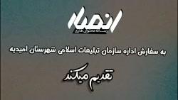 رسانه محتوایی هنری انصار