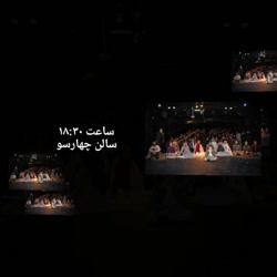 «ایوب خان» به تئاتر شهر...