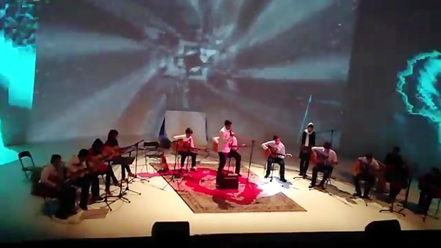 کنسرت25 کنسرت شماره 25 آموزشگاه موسیقی فریدونی یکشنبه 2 تیر 1392 برج آزادی شیدا 4