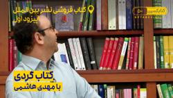 کتاب گردی با مهدی هاشمی . فوروشگاه نشر بین الملل . اپیزود اول