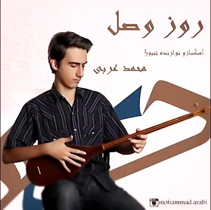 آهنگ روز وصال تنبور و آهنگ محمد عربی ضبط در استودیو آوای همنواز