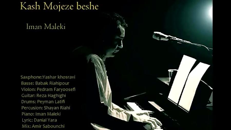 آهنگ کاش معجزه بشه  خواننده ایمان ملکی